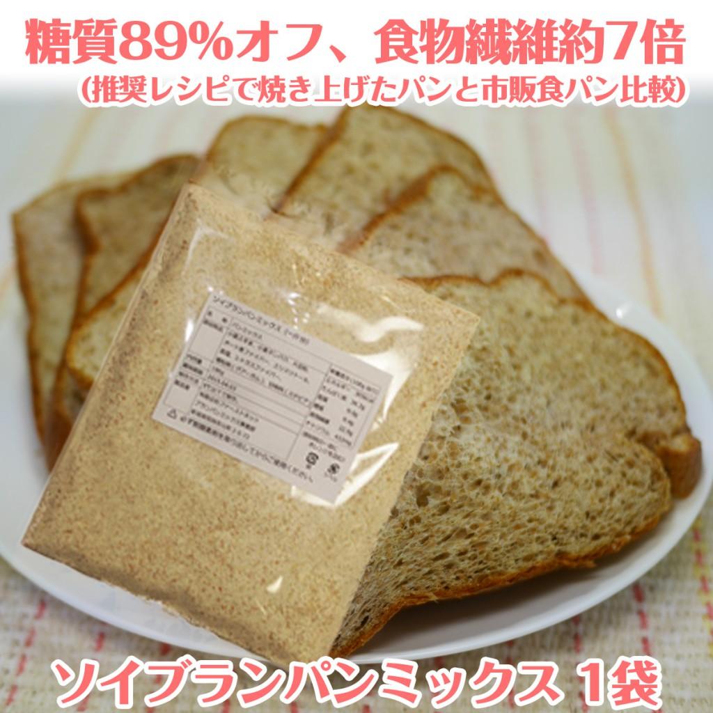糖質制限に! 低糖質89%オフ ソイブランパンミックス 1袋