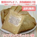 糖質制限に! 低糖質89%オフ ソイブランパンミックス 4袋