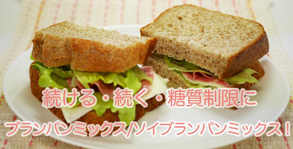 続ける・続く・糖質制限にブランパンミックス/ソイブランパンミックス!