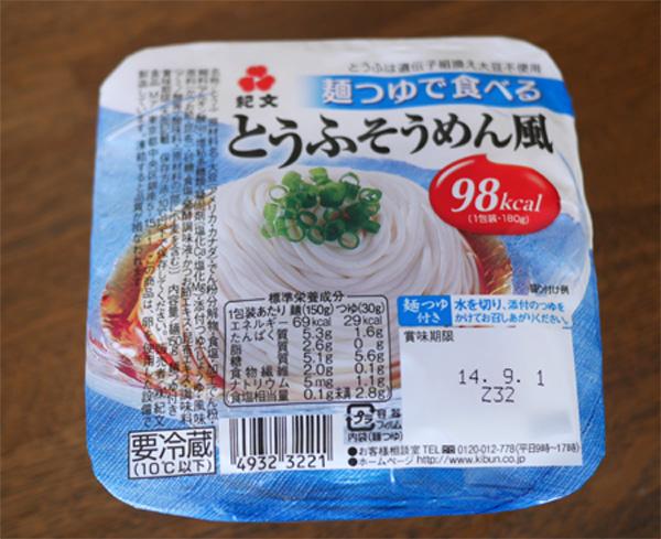 ( お豆腐です )