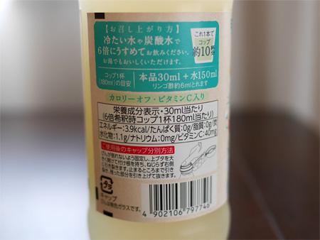 ( ハーブ酢の栄養成分 )