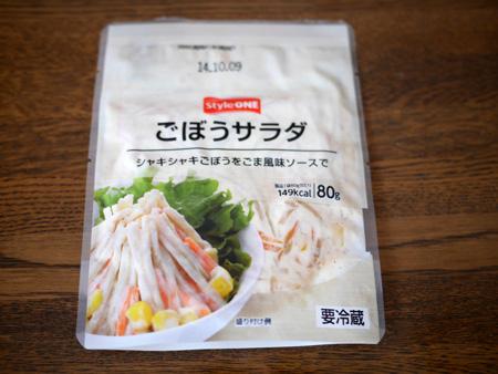 ( ごぼうサラダ )