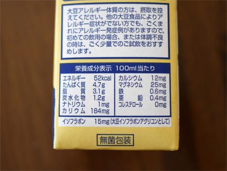 ( 豆乳は低糖質です )