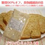 糖質制限に! 低糖質90%オフ ブランパンミックス 1袋
