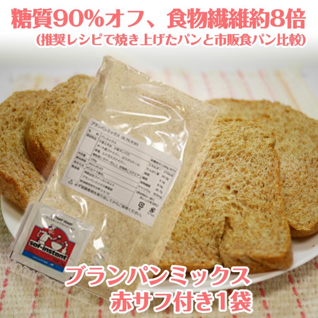 糖質制限に! 低糖質90%オフ ブランパンミックス 1袋 +赤サフ