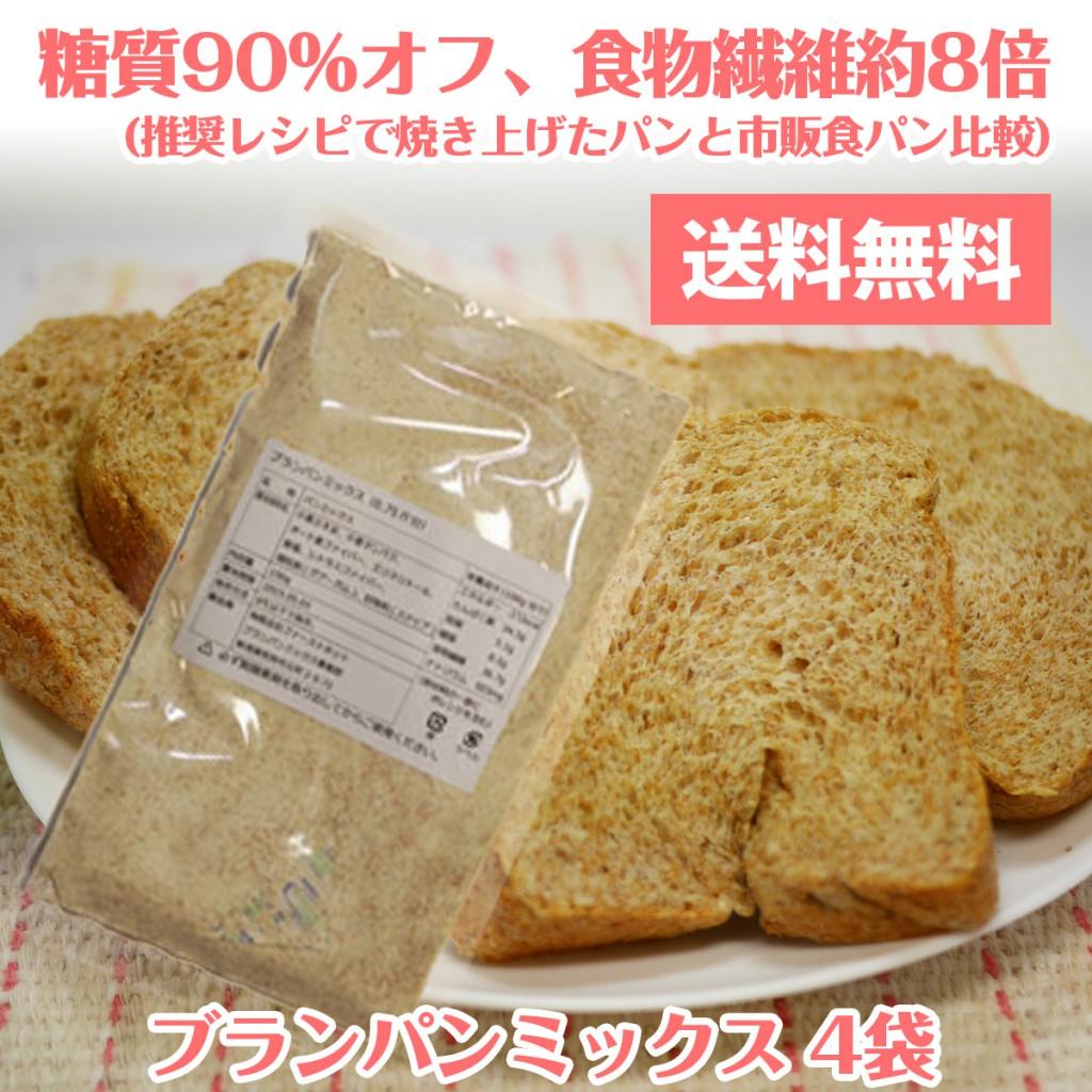 糖質制限に! 低糖質90%オフ ブランパンミックス 4袋