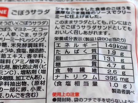 ( ごぼうサラダ糖質4.7g/80g )