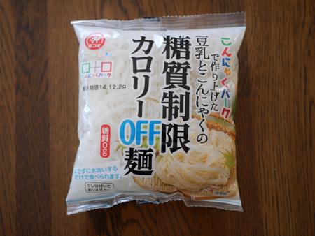 (ヨコヲ 糖質0麺 )
