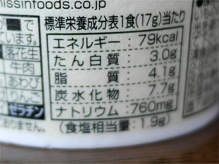 (日清 おとうふ膳 とうふの豆乳スープ )