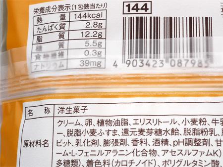( 洋生菓子 糖質5.5g )