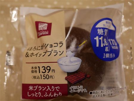 ( ほろにがショコラ&ホイップブラン )