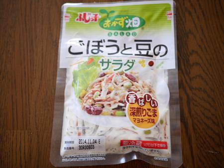 ( ふじっこ ごぼうと豆のサラダ )