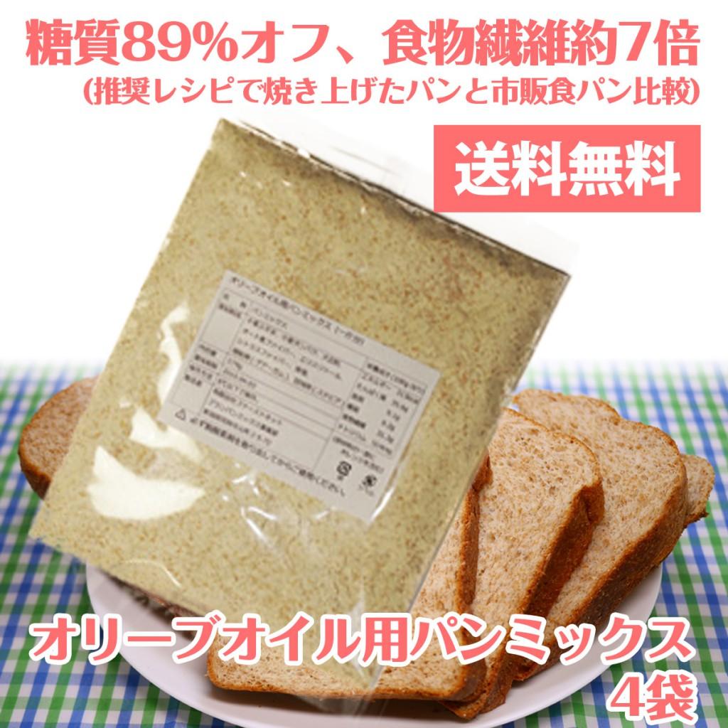 糖質制限に! 低糖質89%オフ オリーブオイル用パンミックス 4袋