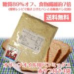 糖質制限に! 低糖質89%オフ オリーブオイル用パンミックス 4袋 +赤サフ