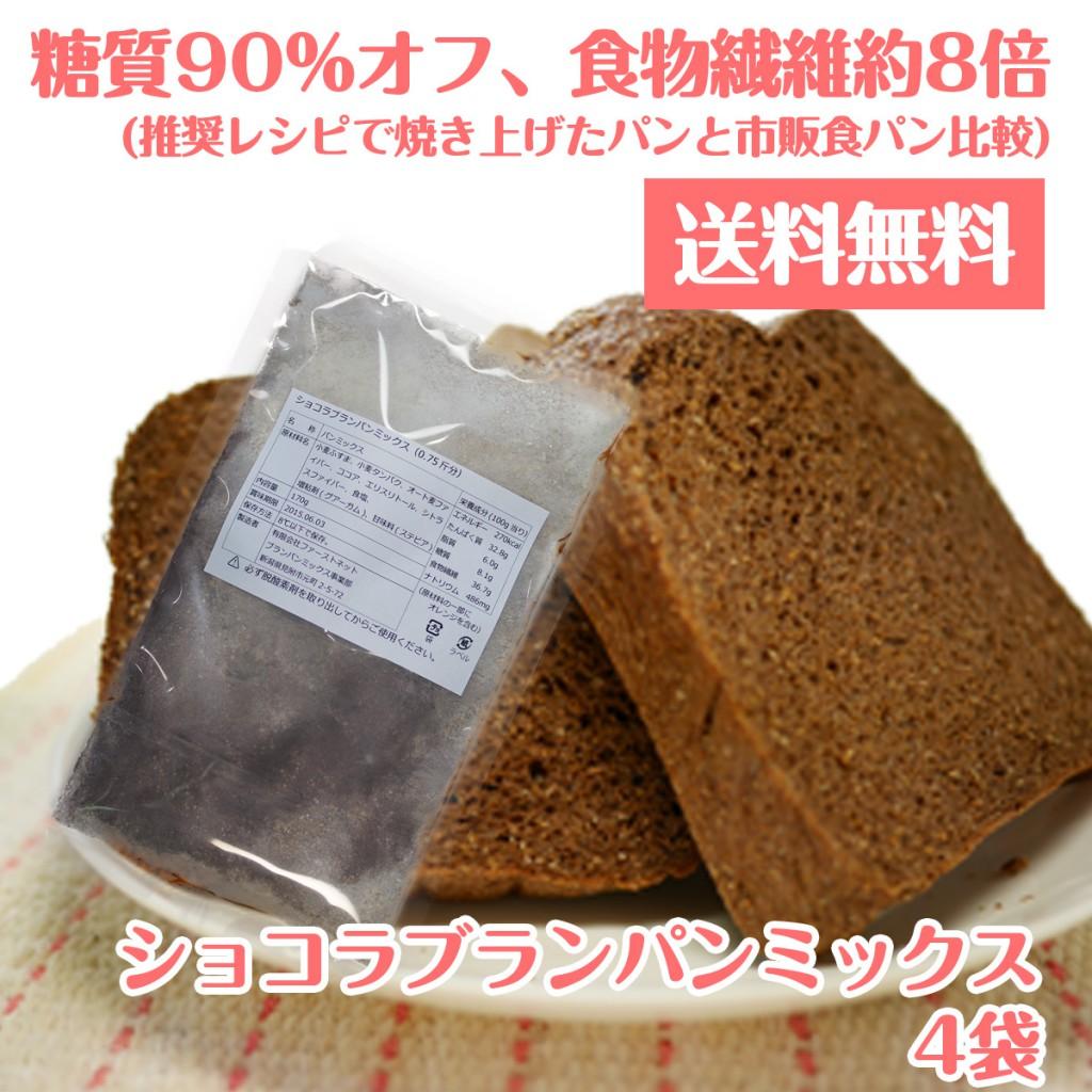 糖質制限に! 低糖質90%オフ ショコラブランパンミックス 4袋
