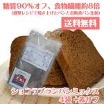 糖質制限に! 低糖質90%オフ ショコラブランパンミックス 4袋 +赤サフ