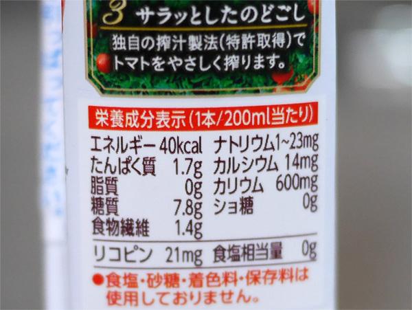 ( トマトジュースの糖質は・・・ )