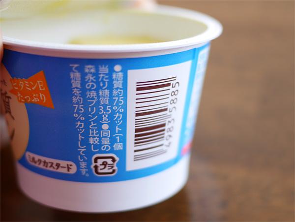 ( 糖質75%カット )