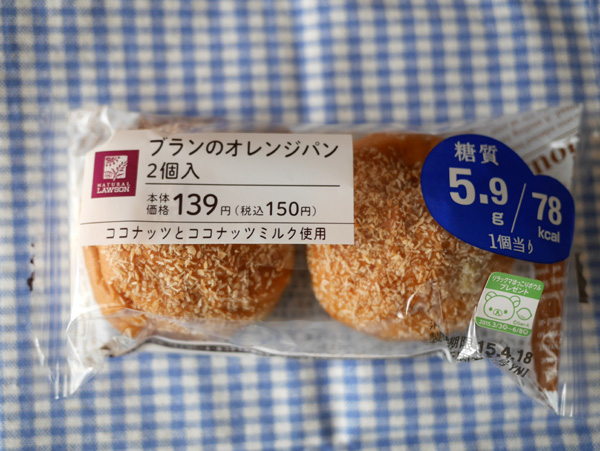 ( ブランのオレンジパン )