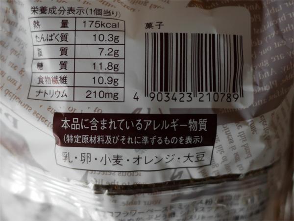 ( ほろにがショコラパン栄養成分表示 )