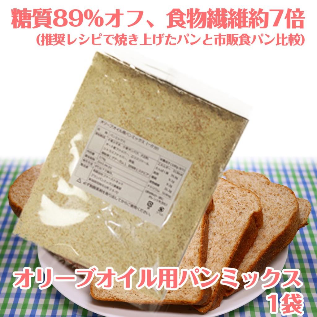 糖質制限に! 低糖質89%オフ オリーブオイル用パンミックス 1袋