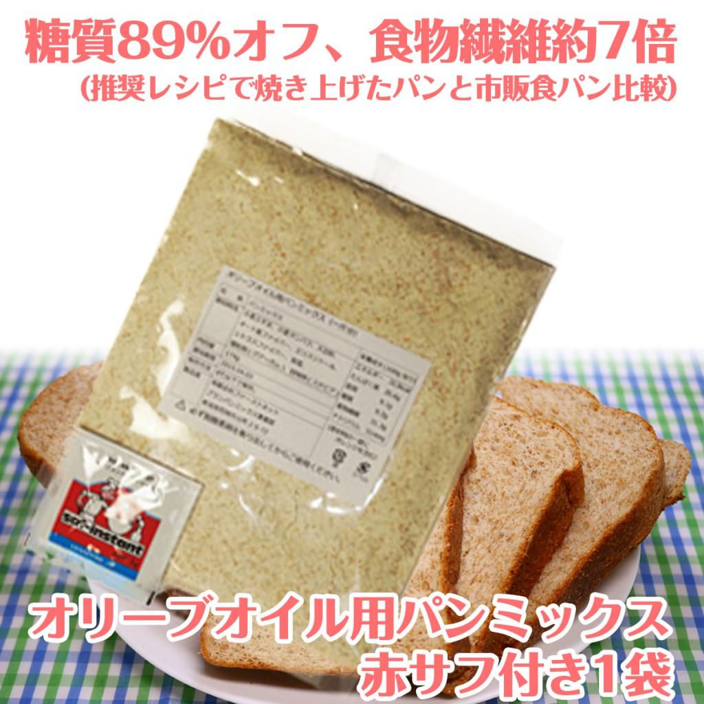 糖質制限に! 低糖質89%オフ オリーブオイル用パンミックス 1袋 +赤サフ