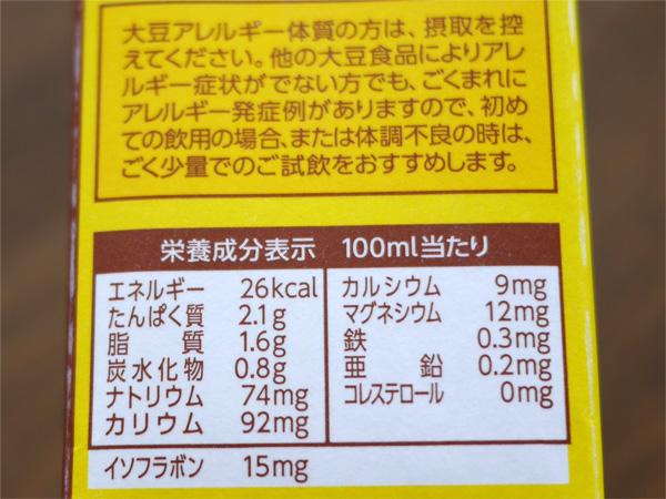 ( バナナ豆乳飲料カロリー50%オフの栄養成分表示 )