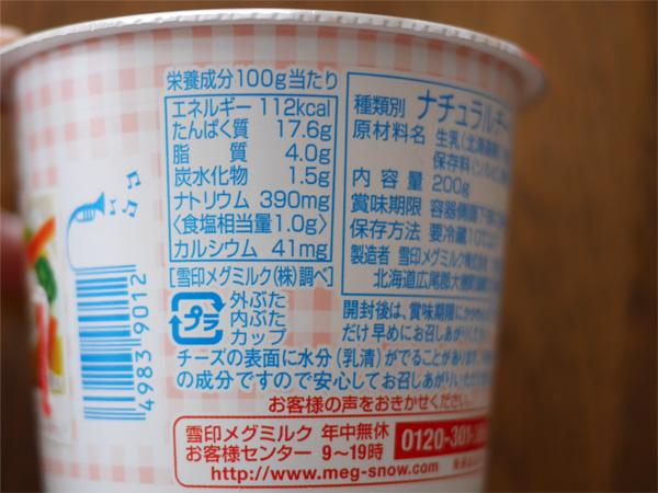 ( カッテージチーズの栄養成分表示)