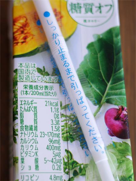 ( カゴメ野菜ジュース糖質オフ 栄養成分表示 )