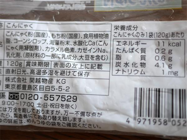 ( こんにゃく冷やしそば 栄養成分表示 )