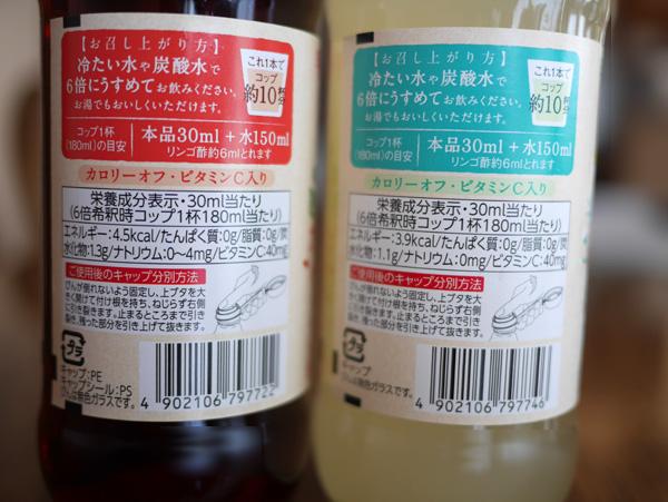 ( 飲むハーブ酢 )
