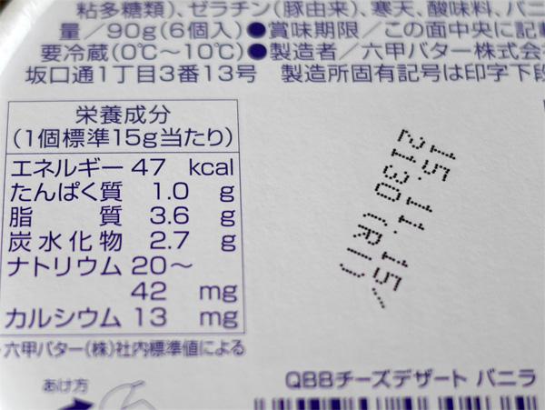 ( チーズケーキ バニラ 6P )