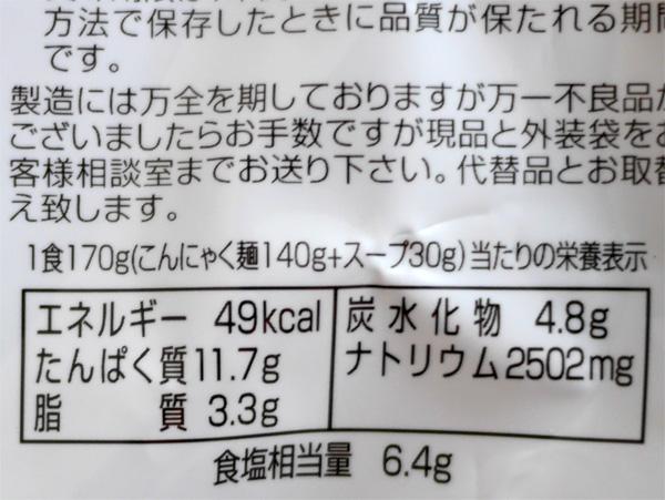 ( ヨコヲ こんにゃくラーメン スープ付 )