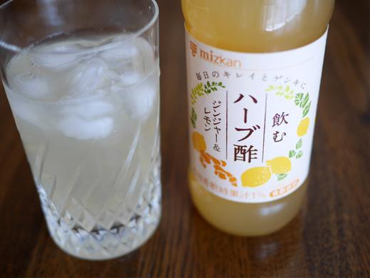 ( 飲むハーブ酢 ジンジャー&レモン )