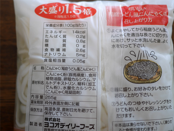 ( 稲庭うどん風こんにゃく 糖質0g )