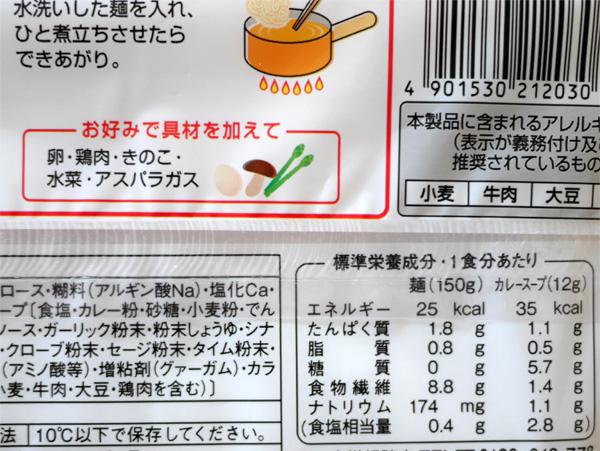 ( 糖質0g麺 カレースープ付 )