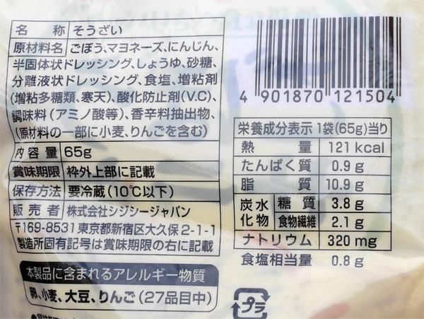 ( 糖質は1袋で3.8g )