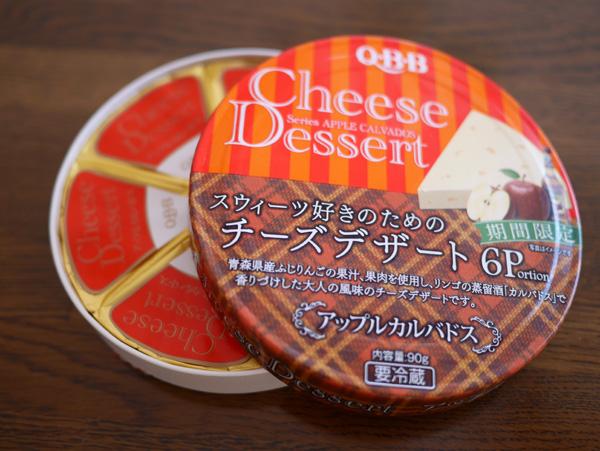 ( デザートチーズ6Pアップルカルバドス )