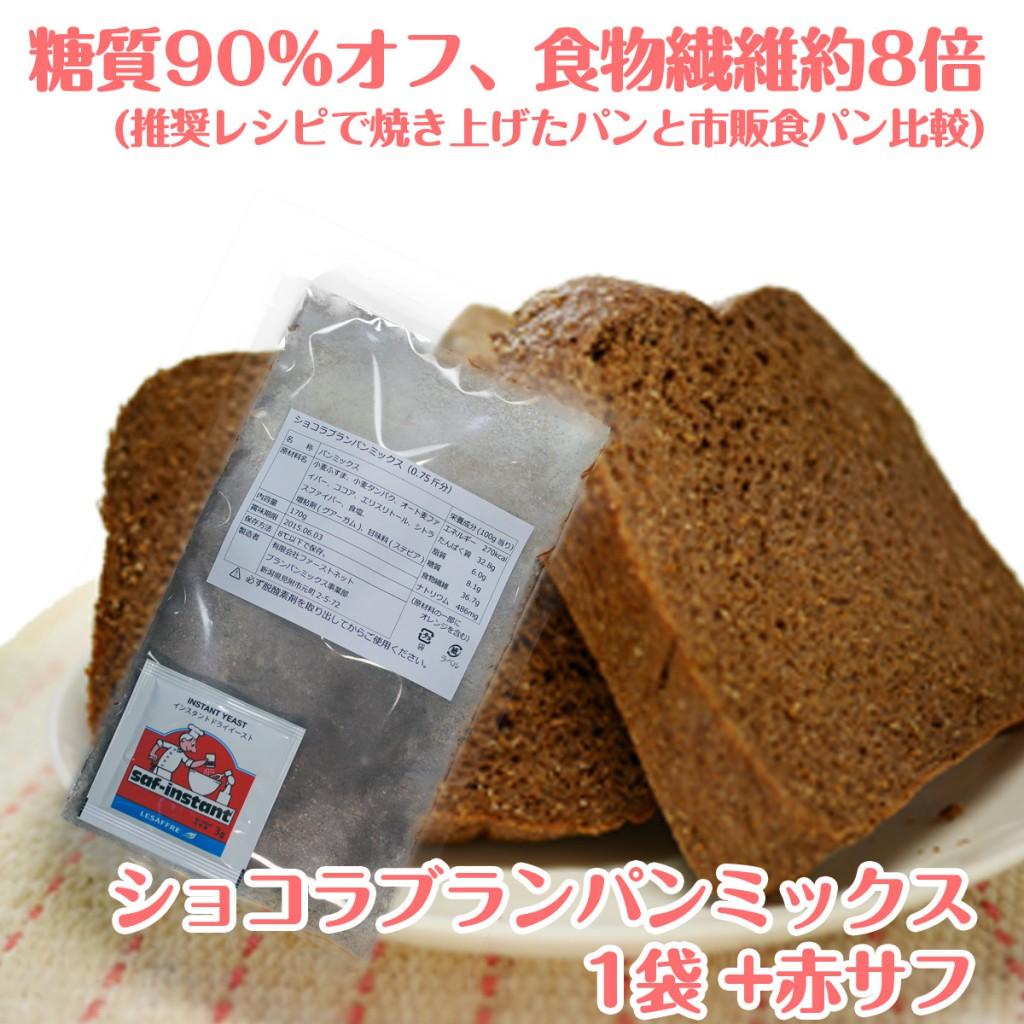 糖質制限に! 低糖質90%オフ ショコラブランパンミックス 1袋 +赤サフ