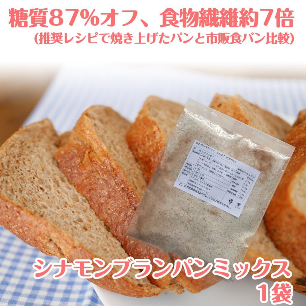 糖質制限に! 糖質87%オフ シナモンブランパンミックス 1袋