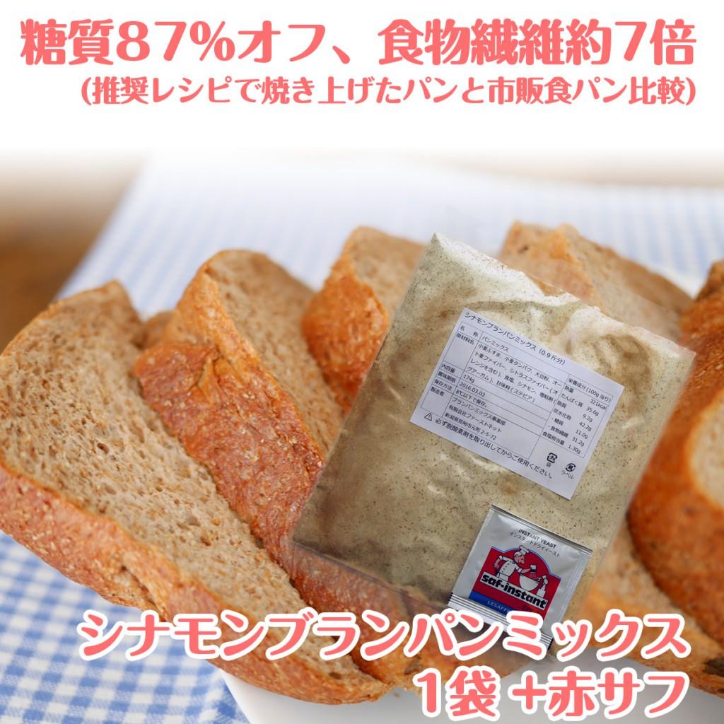 シナモンブランパンミックス 1袋 +赤サフ
