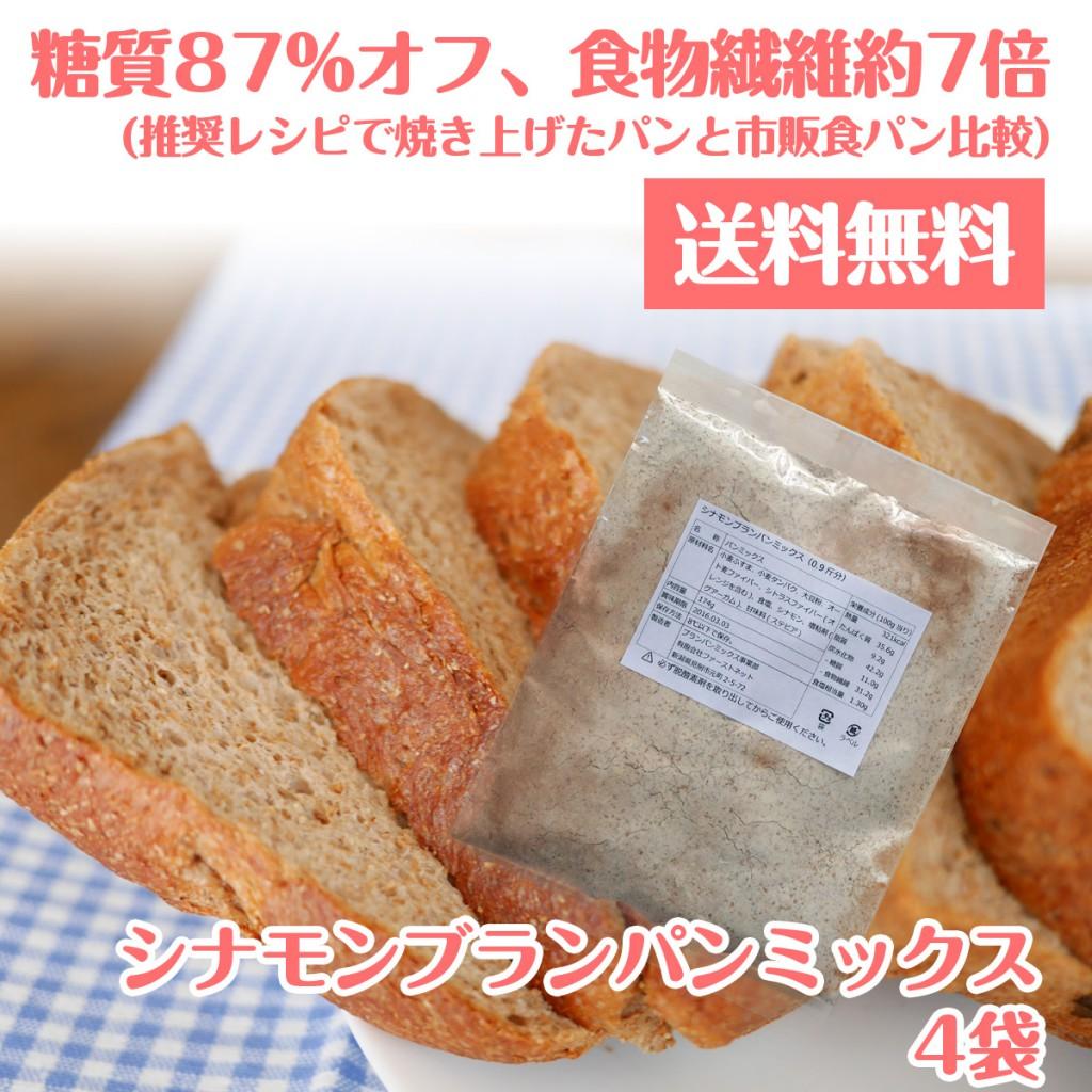 糖質制限に! 糖質87%オフ シナモンブランパンミックス 4袋