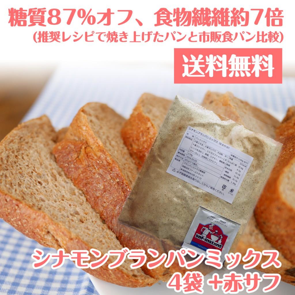 糖質制限に! 糖質87%オフ シナモンブランパンミックス 4袋 +赤サフ