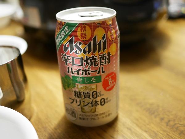 ( Asahi 辛口焼酎ハイボール 青じそ )