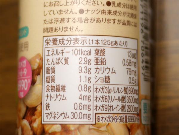 (本格派濃厚ナッツミルク オメガミルク無糖 )