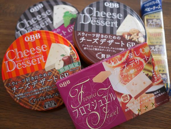 ( ひとりQBBチーズ祭り? )