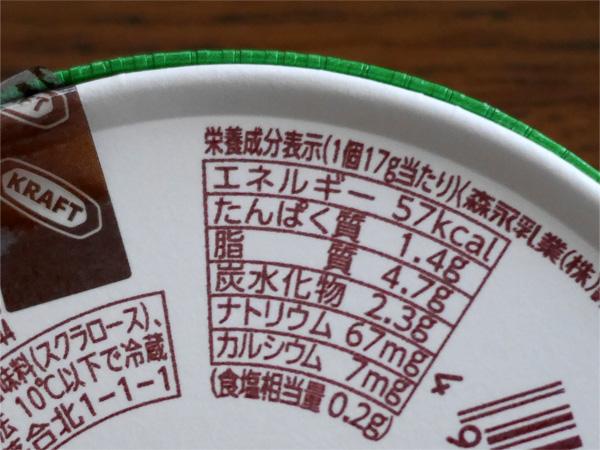(KRAFT 小さなチーズケーキ 期間限定マンゴー&ココナッツ)