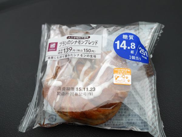 ( ブランのシナモンブレッド 糖質14.8g )