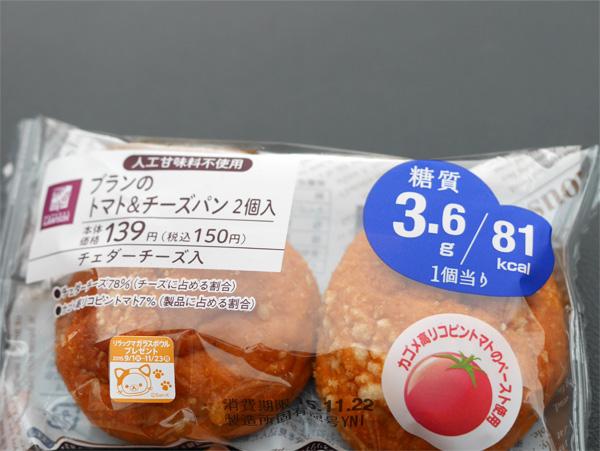 ( ブランのトマト&チーズパン )