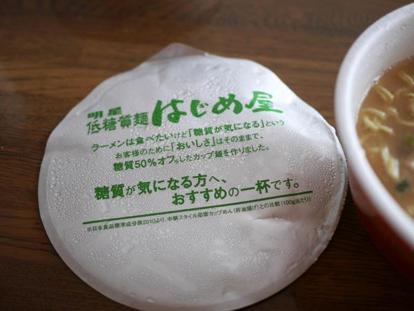 ( 明星 低糖質麺はじめ屋 )